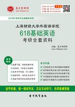 2018年上海财经大学外国语学院618基础英语考研全套资料