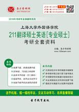 2018年上海大学外国语学院211翻译硕士英语[专业硕士]考研全套资料