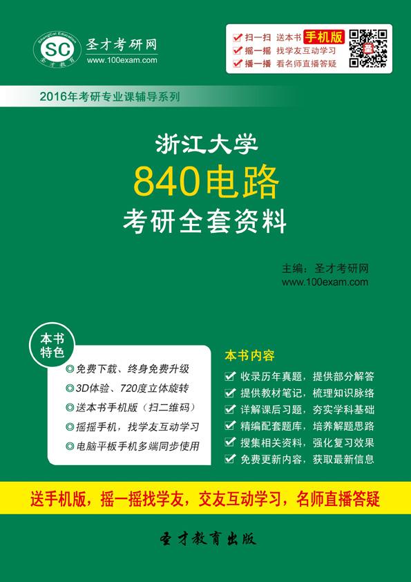 2016年浙江大学840电路考研全套资料