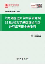 2017年上海外国语大学文学研究院823比较文学基础理论与汉外互译考研全套资料
