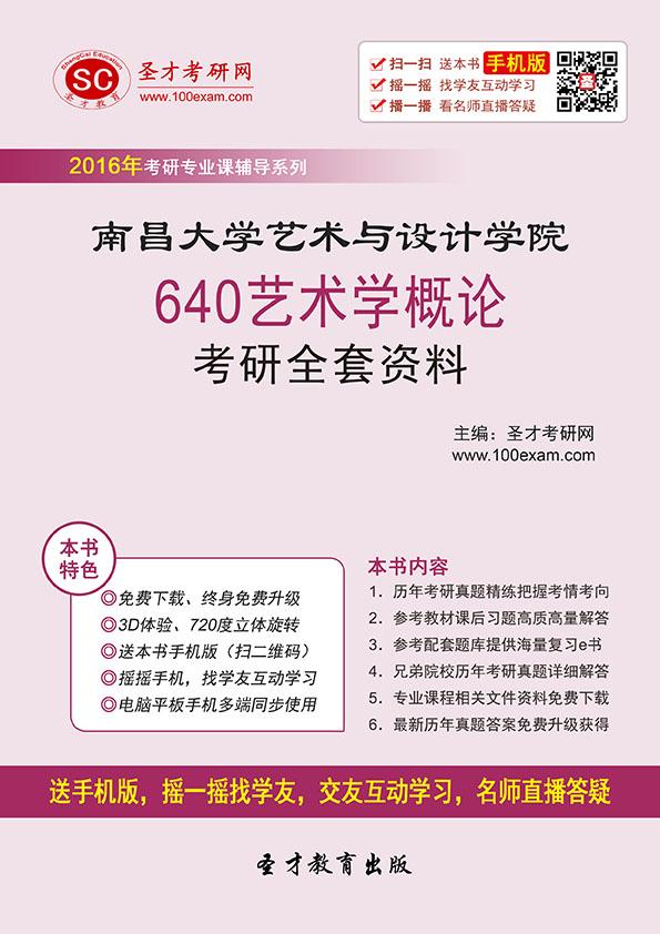 2018年考南昌大学艺术与设计学院640艺术学概论考研的