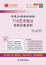2018年宁夏大学美术学院716艺术概论考研全套资料