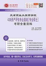 2018年天津商业大学商学院436资产评估专业基础[专业硕士]考研全套资料