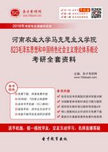 2018年河南农业大学马克思主义学院823毛泽东思想和中国特色社会主义理论体系概论考研全套资料