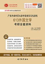 2018年广东外语外贸大学中国语言文化学院613外国文学考研全套资料