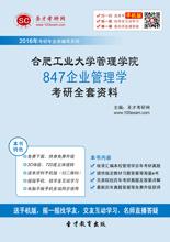 2018年合肥工业大学管理学院847企业管理学考研全套资料