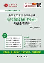 2018年中国人民大学外国语学院357英语翻译基础[专业硕士]考研全套资料