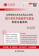 2018年江西财经大学马克思主义学院631当代中国政府与政治考研全套资料