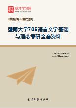 2018年暨南大学705语言文学基础与理论考研全套资料