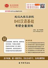 2018年武汉大学文学院840汉语基础考研全套资料