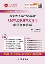 2018年内蒙古大学艺术学院810艺术史与艺术批评考研全套资料