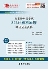 2017年北京协和医学院823计算机原理考研全套资料
