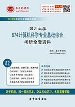 2018年四川大学874计算机科学专业基础综合考研全套资料