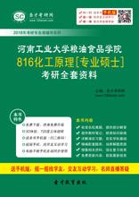2018年河南工业大学粮油食品学院816化工原理[专业硕士]考研全套资料