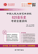 2018年中国人民大学艺术学院825音乐史考研全套资料