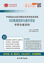 2018年中国矿业大学(徐州)计算机科学与技术学院892计算机基础考研全套资料