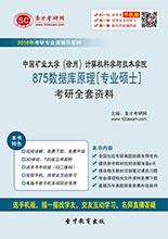 2018年中国矿业大学(徐州)计算机科学与技术学院875数据库原理[专业硕士]考研全套资料