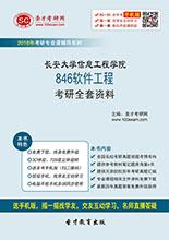 2018年长安大学信息工程学院846软件工程考研全套资料
