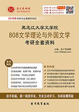2018年黑龙江大学文学院808文学理论与外国文学考研全套资料