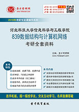 2018年河北科技大学信息科学与工程学院841数据结构考研全套资料