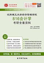 2018年沈阳理工大学经济管理学院816会计学考研全套资料