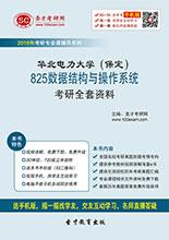 2018年华北电力大学(保定)825数据结构与操作系统考研全套资料