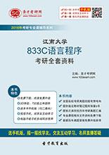 2017年江南大学833C语言程序考研全套资料