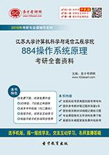 2017年江苏大学计算机科学与通信工程学院884操作系统原理考研全套资料