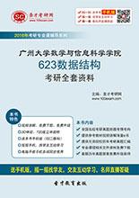 2018年广州大学数学与信息科学学院623数据结构考研全套资料