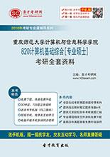 2017年重庆师范大学计算机与信息科学学院820计算机基础综合[专业硕士]考研全套资料