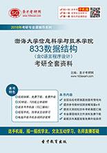 2017年渤海大学信息科学与技术学院833数据结构(含C语言程序设计)考研全套资料