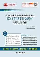 2017年渤海大学信息科学与技术学院907C语言程序设计[专业硕士]考研全套资料