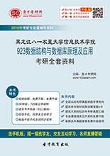 2018年黑龙江八一农垦大学信息技术学院923数据结构与数据库原理及应用考研全套资料