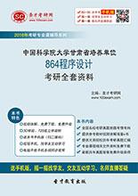 2018年中国科学院大学甘肃省培养单位864程序设计考研全套资料