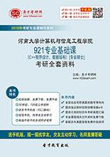 2018年河南大学计算机与信息工程学院921专业基础课(C++程序设计、数据结构)[专业硕士]考研全套资料