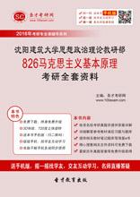 2018年沈阳建筑大学思想政治理论教研部826马克思主义基本原理考研全套资料