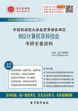 2018年中国科学院大学北京市培养单位862计算机学科综合考研全套资料