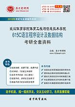 2019年武汉体育学院体育工程与信息技术学院615C语言程序设计及数据结构考研全套资料