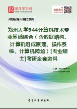 2017年郑州大学944计算机技术专业基础综合(含数据结构、计算机组成原理、操作系统、计算机网络)[专业硕士]考研全套资料