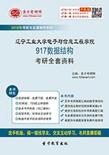 2018年辽宁工业大学电子与信息工程学院917数据结构考研全套资料