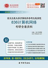 2017年武汉工程大学计算机科学与工程学院836计算机网络考研全套资料