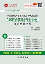 2018年中国海洋大学基础教学中心教育系945综合英语[专业硕士]考研全套资料