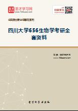 2017年四川大学656生物学考研全套资料