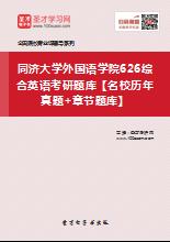 2017年同济大学外国语学院626综合英语考研题库【名校历年真题+章节题库】