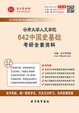2018年云南大学人文学院642中国史基础考研全套资料