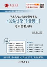2018年华东交通大学经济管理学院432统计学[专业硕士]考研全套资料