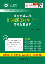 2018年湖南农业大学613普通生物学(一)考研全套资料