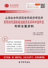 2018年上海社会科学院世界经济研究所876当代国际政治经济关系和中国外交考研全套资料