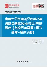 2017年南昌大学外国语学院357英语翻译基础[专业硕士]考研题库【名校历年真题+章节题库+模拟试题】