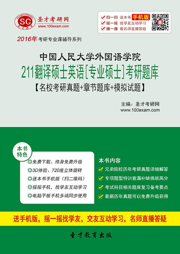2018年中国人民大学外国语学院211翻译硕士英语[专业硕士]考研题库【名校考研真题+章节题库+模拟试题】